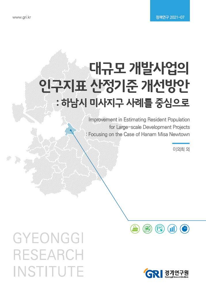 대규모 개발사업의 인구지표 산정기준 개선방안 : 하남 미사지구 사례를 중심으로