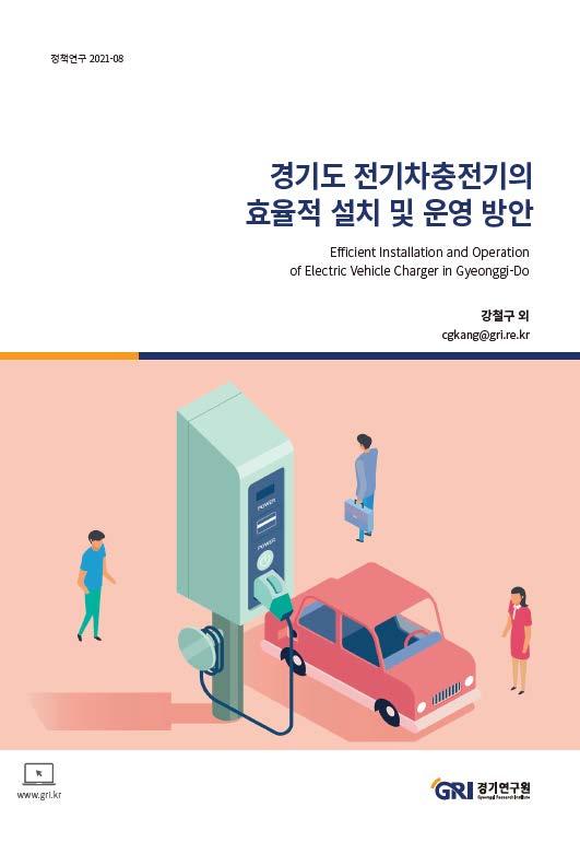 경기도 전기차충전기의 효율적 설치 및 운영 방안
