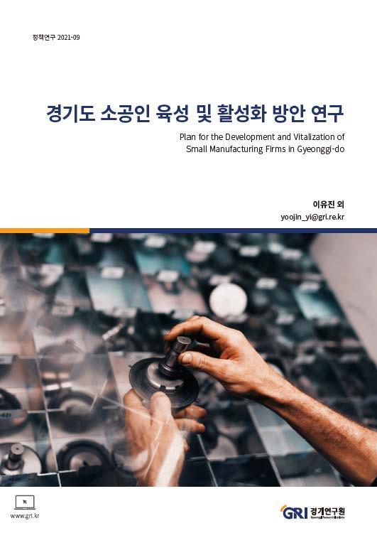 경기도 소공인 육성 및 활성화 방안 연구