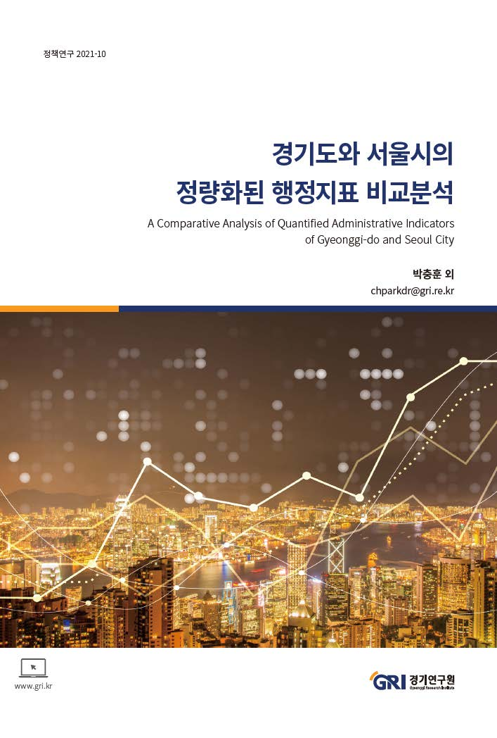 경기도와 서울시의 정량화된 행정지표 비교분석