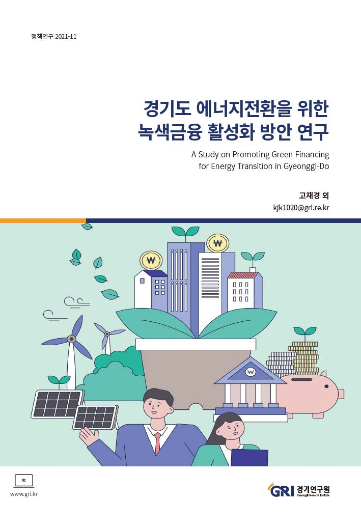 경기도 에너지전환을 위한 녹색금융 활성화 방안 연구