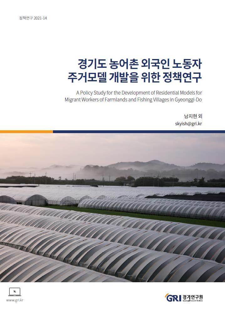 경기도 농어촌 외국인 노동자 주거모델 개발을 위한 정책연구