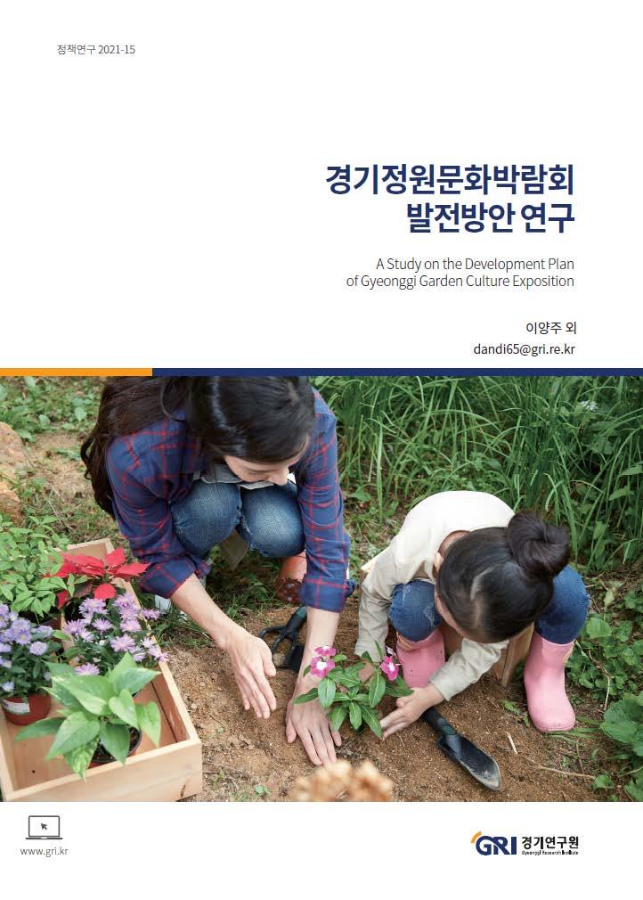 경기정원문화박람회 발전방안 연구