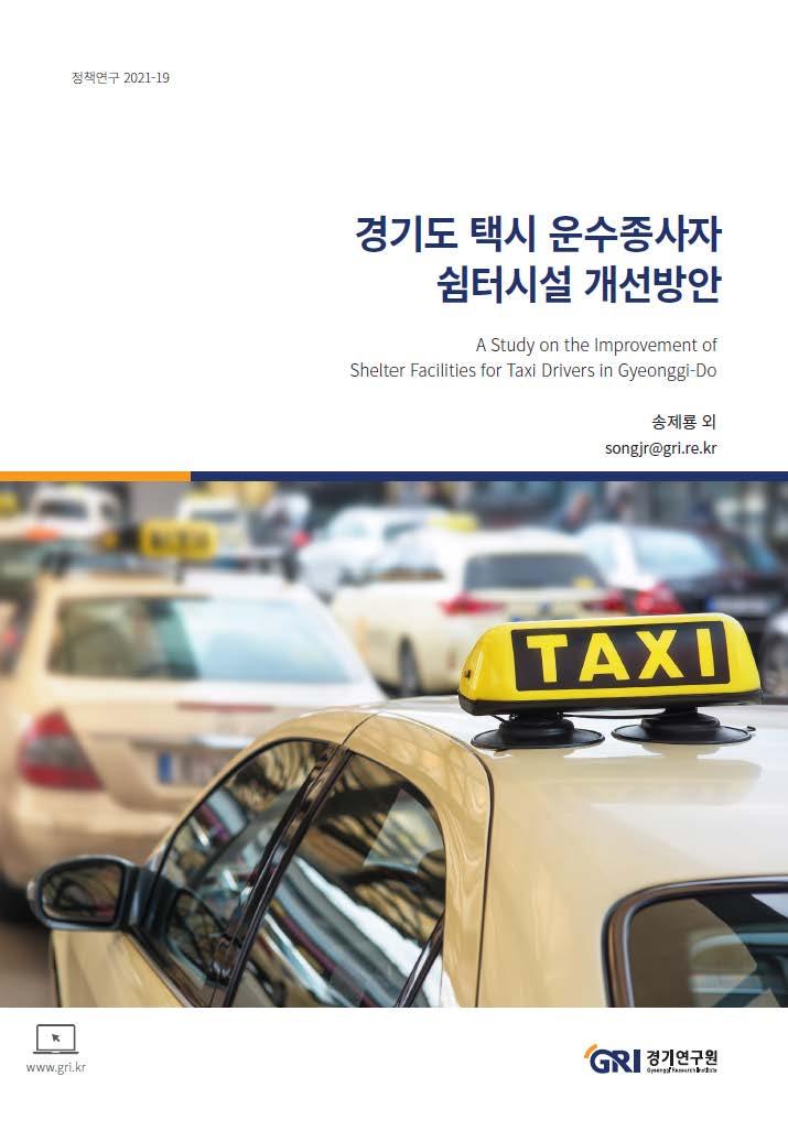 경기도 택시운수종사자 쉼터시설 개선방안