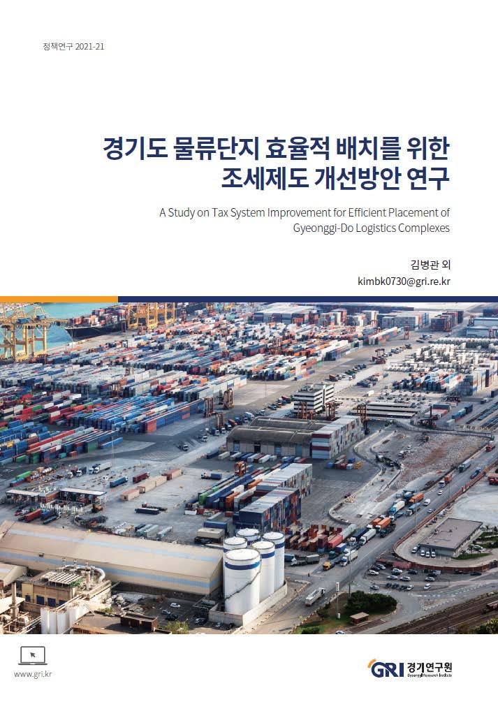 경기도 물류단지 효율적 배치를 위한 조세제도 개선방안 연구
