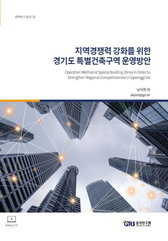 지역경쟁력 강화를 위한 경기도 특별건축구역 운영방안