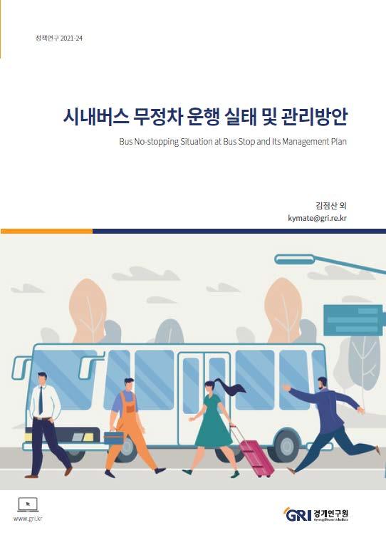 시내버스 무정차 운행 실태 및 관리방안