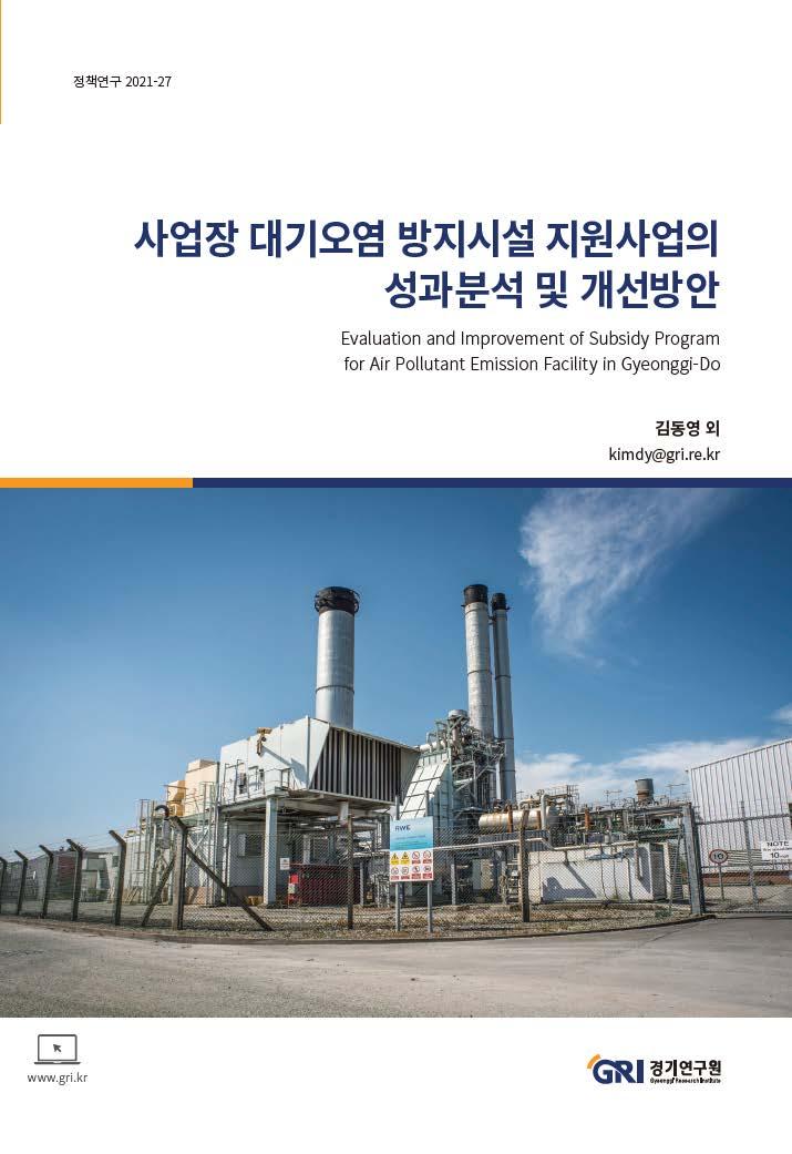사업장 대기오염 방지지설 지원사업의 성과분석 및 개선방안