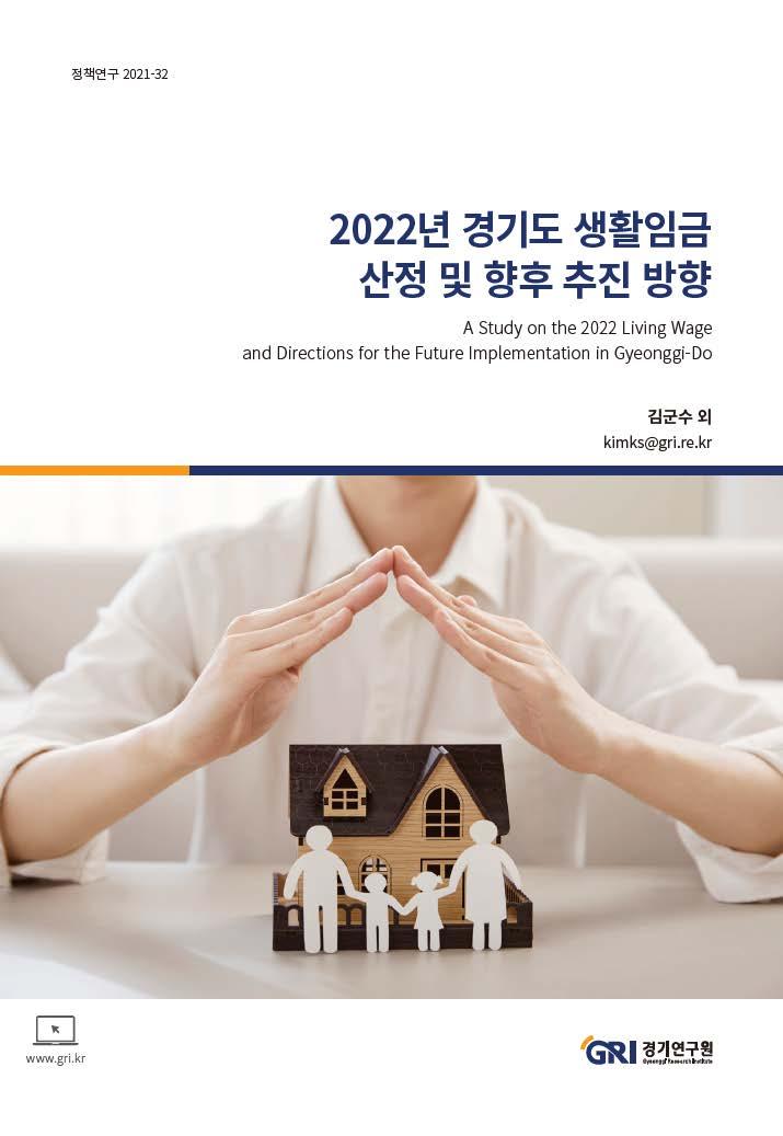 2022년 경기도 생활임금 산정 및 향후 추진 방향