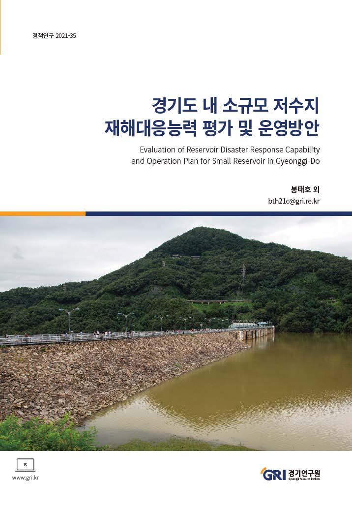 경기도 내 소규모 저수지 재해대응능력 평가 및 운영방안