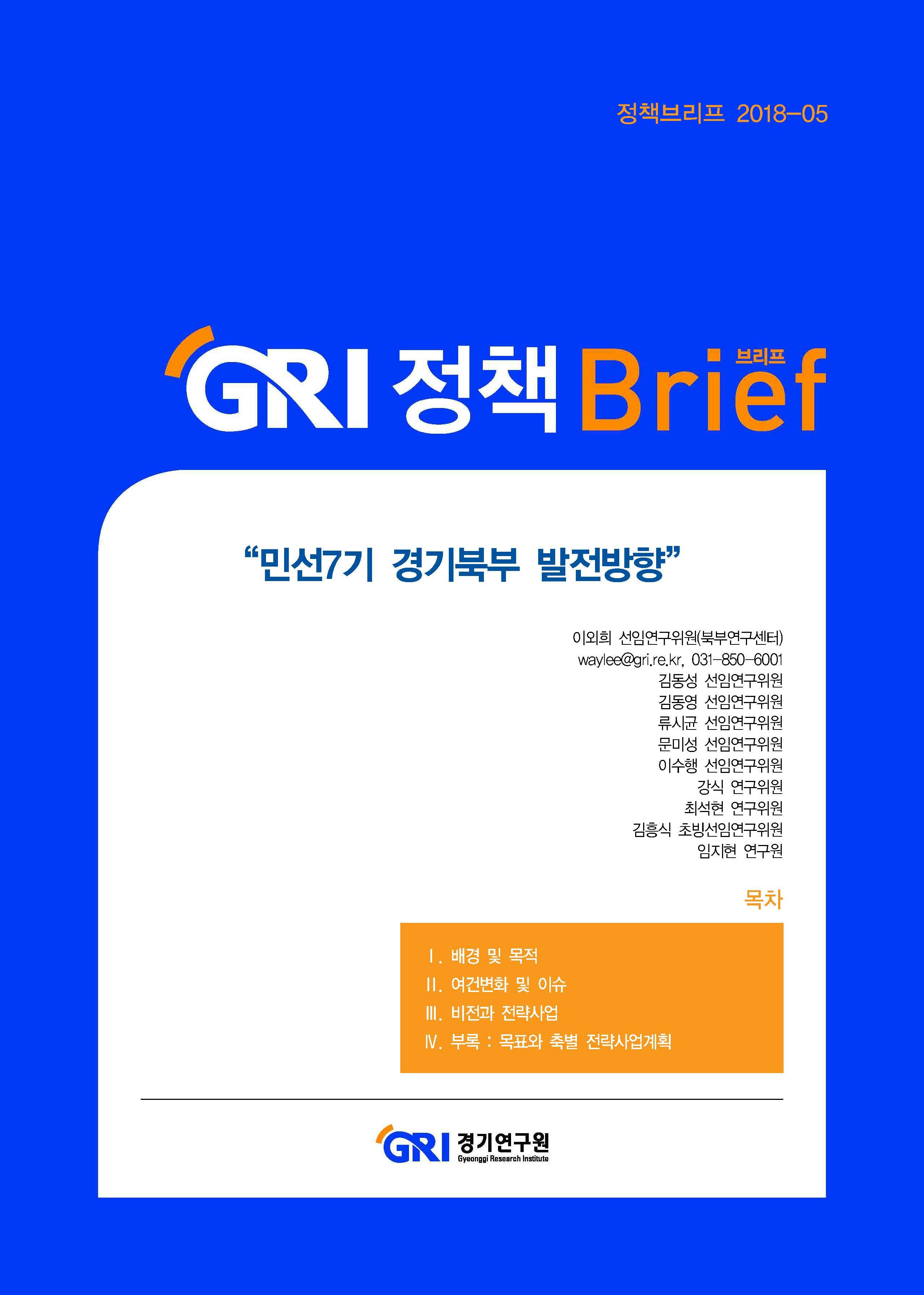 민선 7기 경기북부 발전방향
