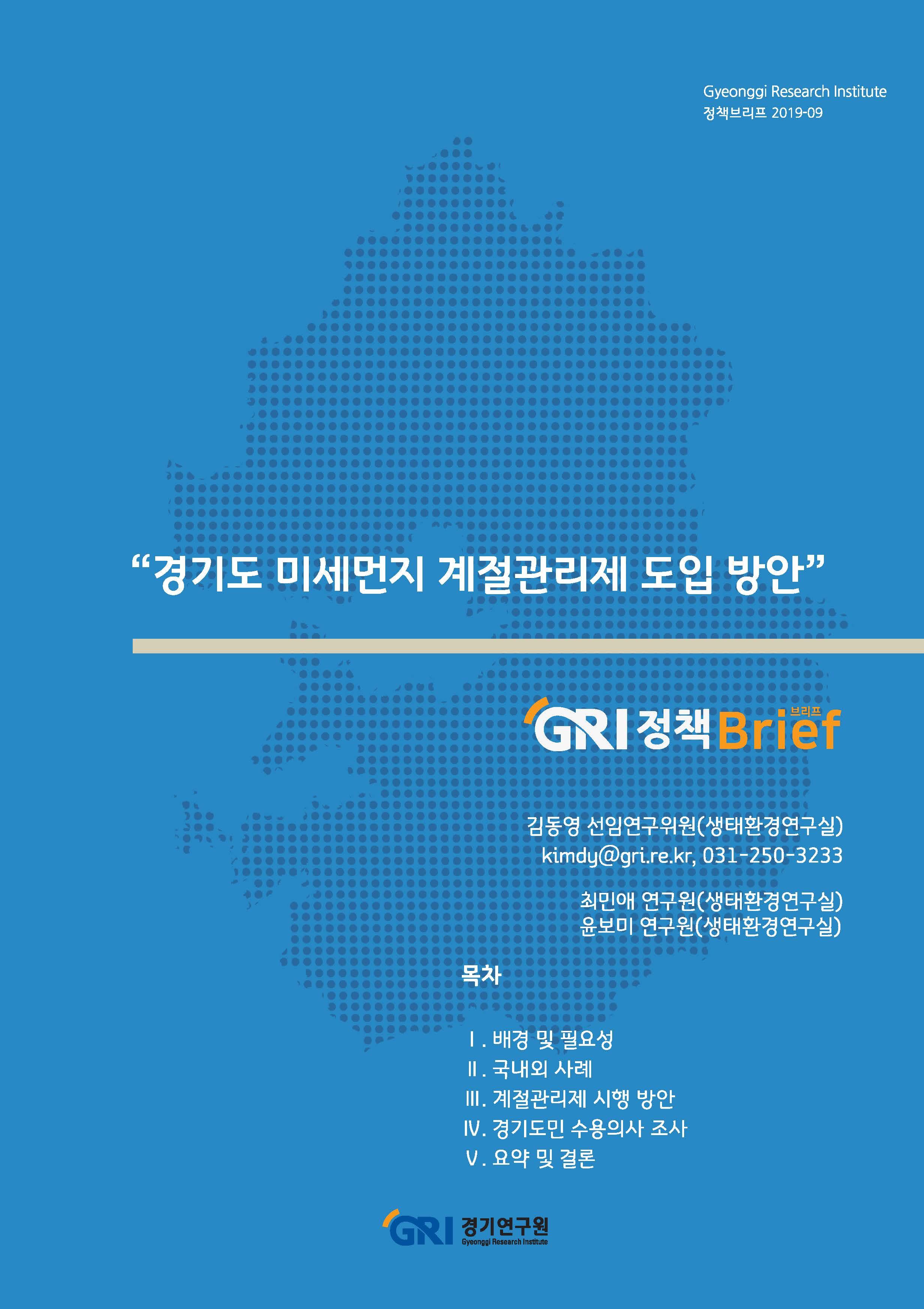 경기도 미세먼지 계절관리제 도입 방안