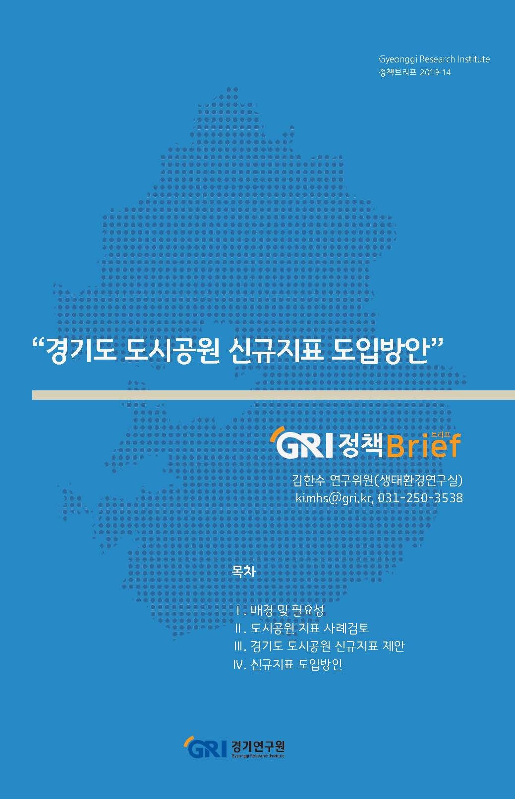 경기도 도시공원 신규지표 도입방안