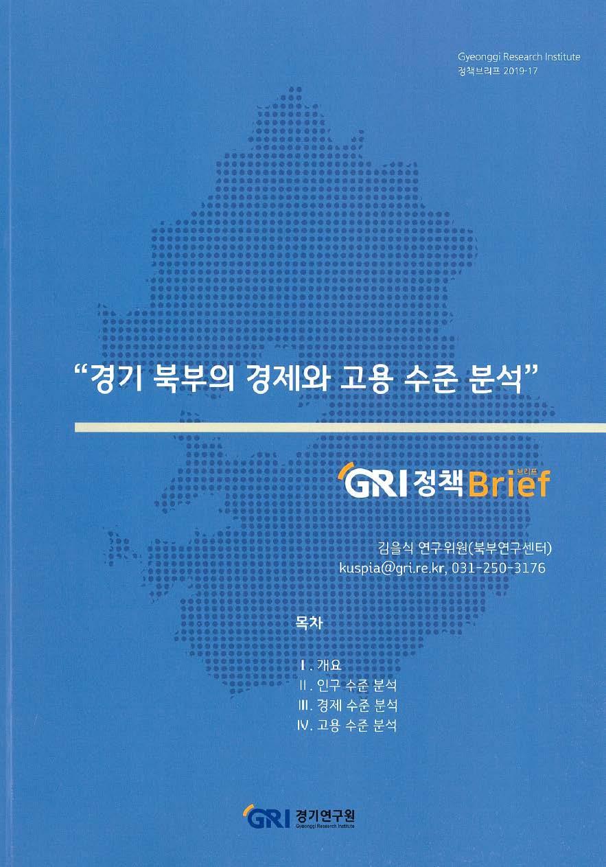 경기 북부의 경제와 고용 수준 분석