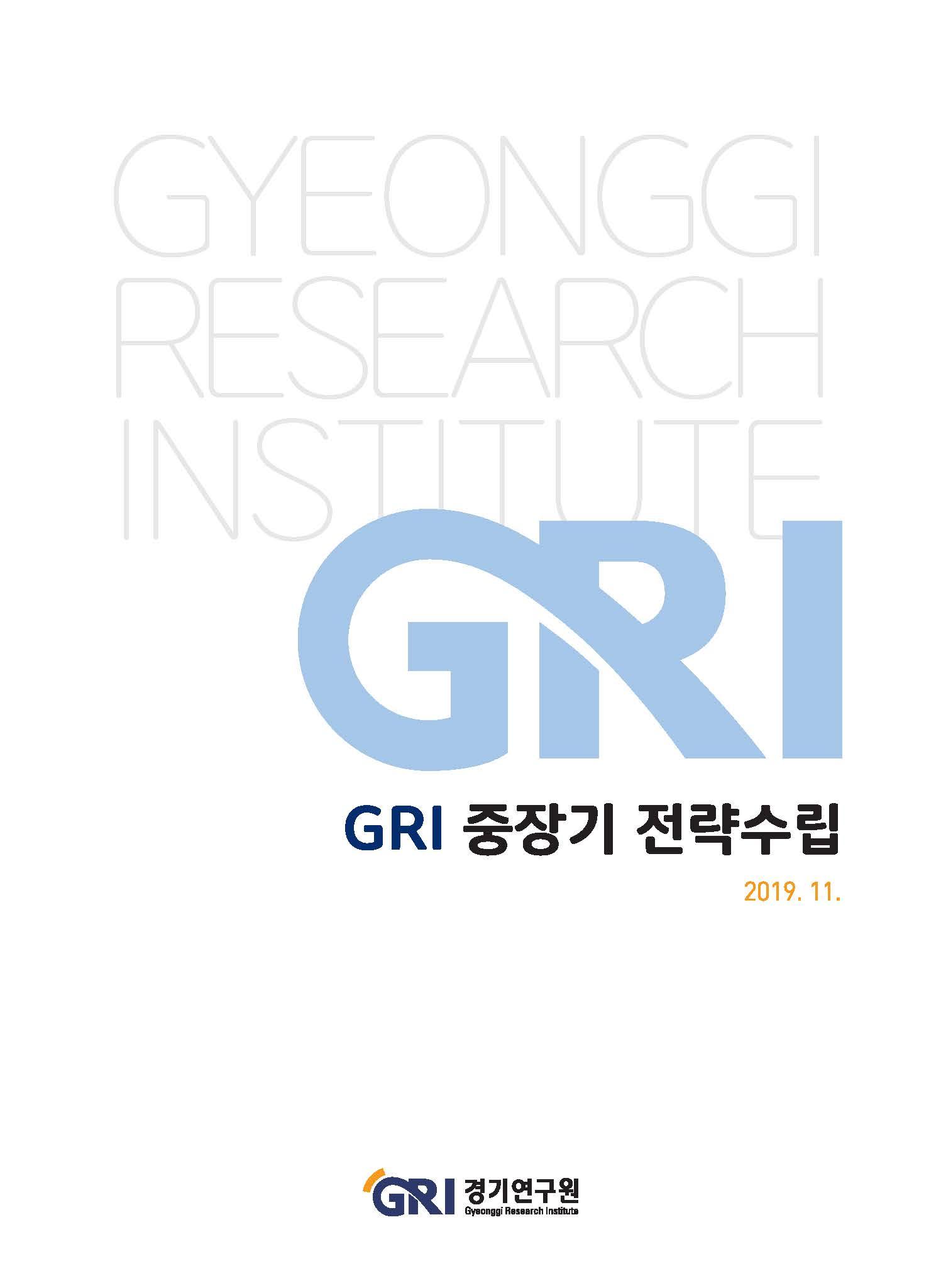 GRI 중장기 전략 수립