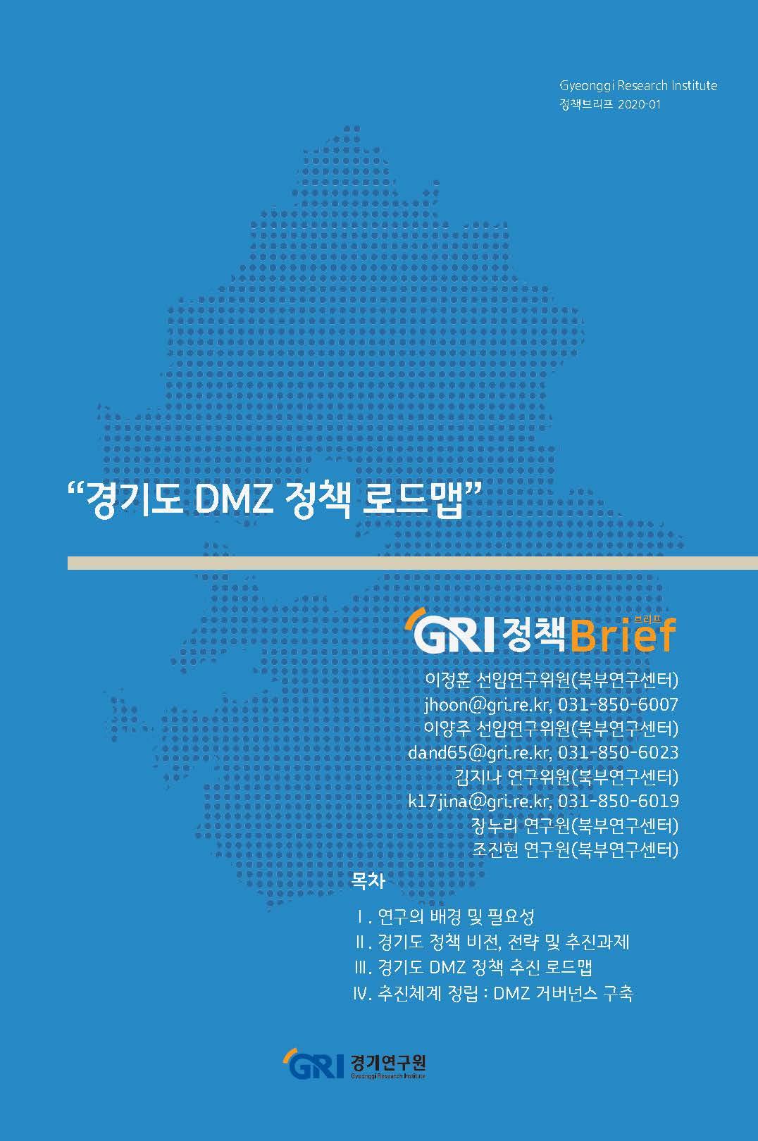 경기도 DMZ 정책 로드맵