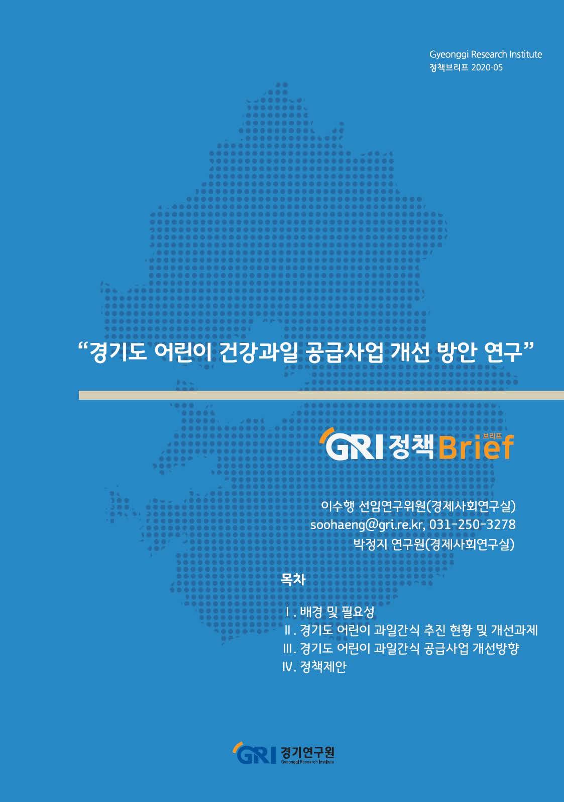 경기도 어린이 건강과일 공급사업 개선 방안 연구