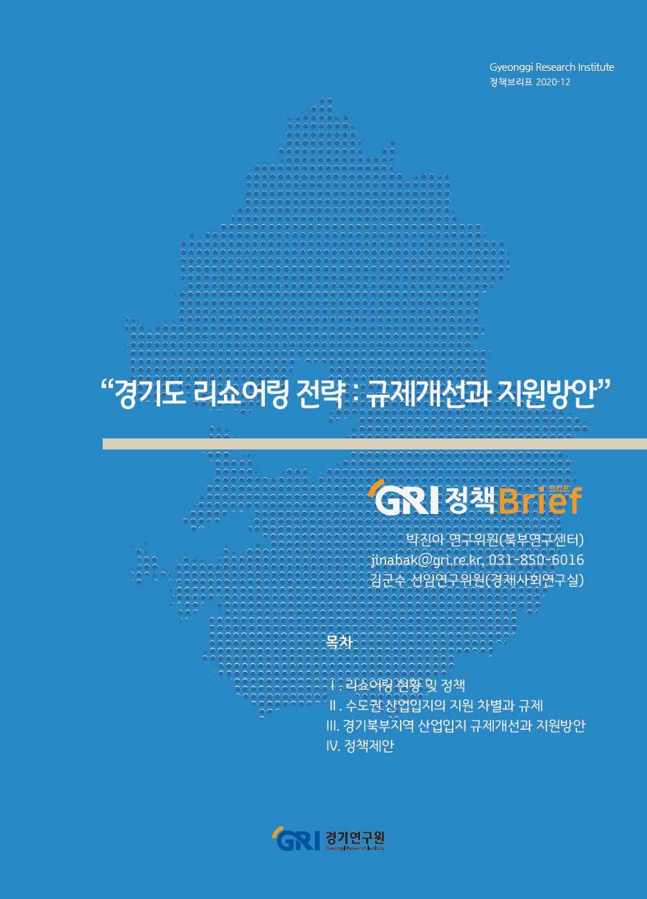 경기도 리쇼어링 전략: 규제개선과 지원방안