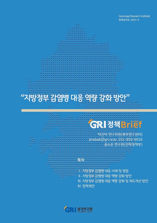 지방정부 감염병 대응 역량 강화 방안