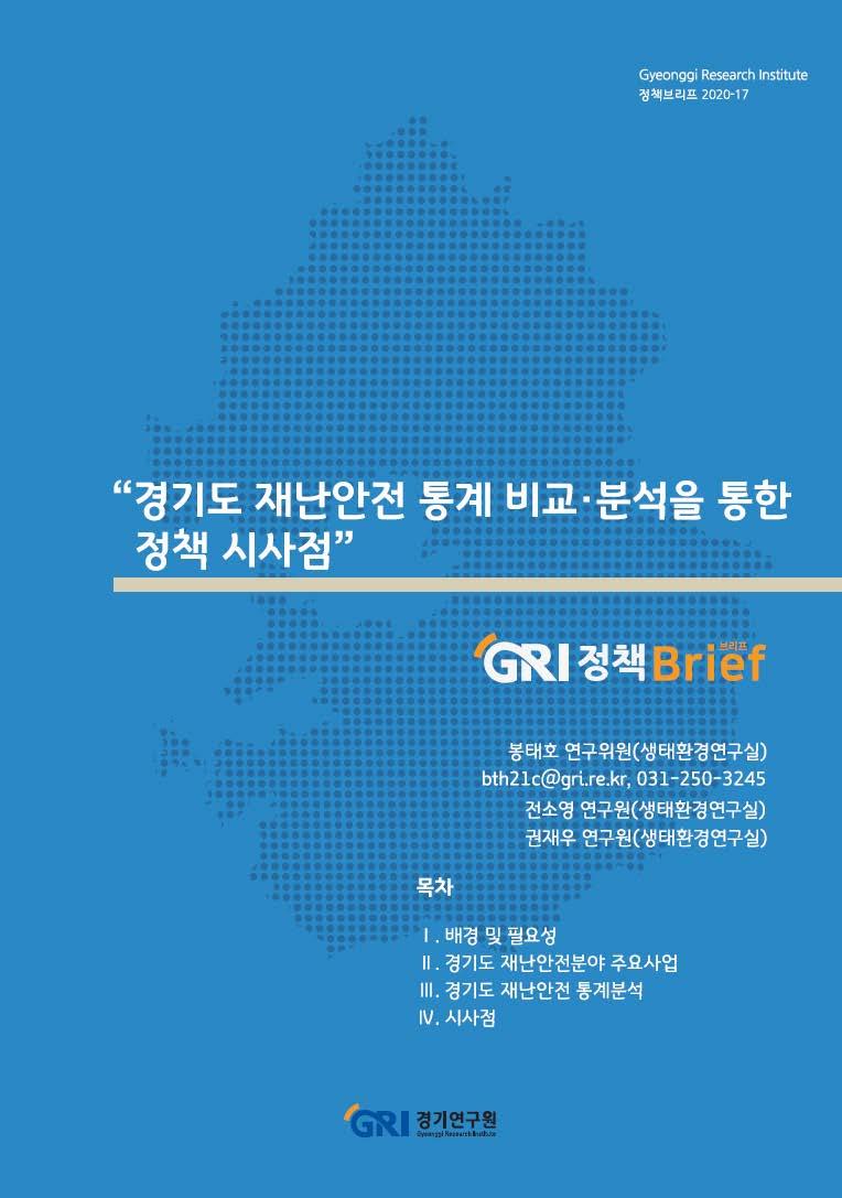 경기도 재난안전 통계 비교·분석을 통한 정책 시사점