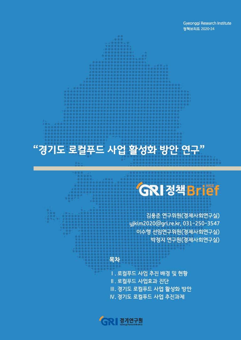 경기도 로컬푸드 사업 활성화 방안 연구