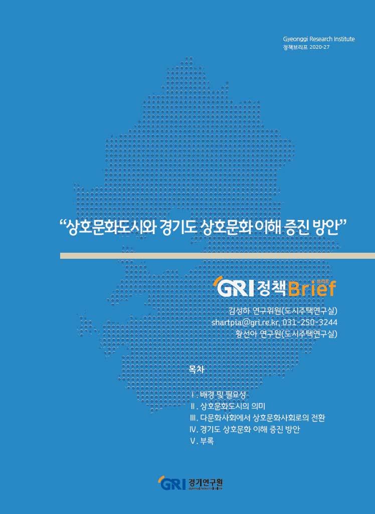 상호문화도시와 경기도 상호문화 이해 증진 방안