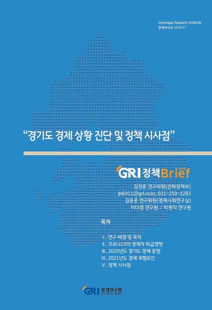 경기도 경제 상황 진단 및 정책 시사점