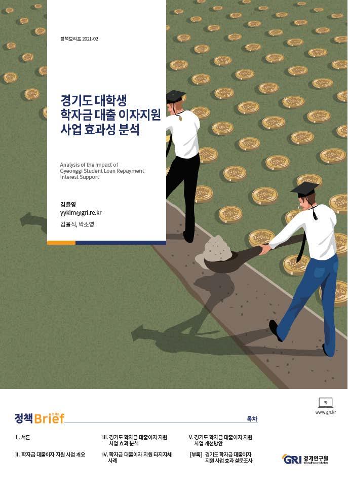 경기도 대학생 학자금 대출 이자지원 사업 효과성 분석