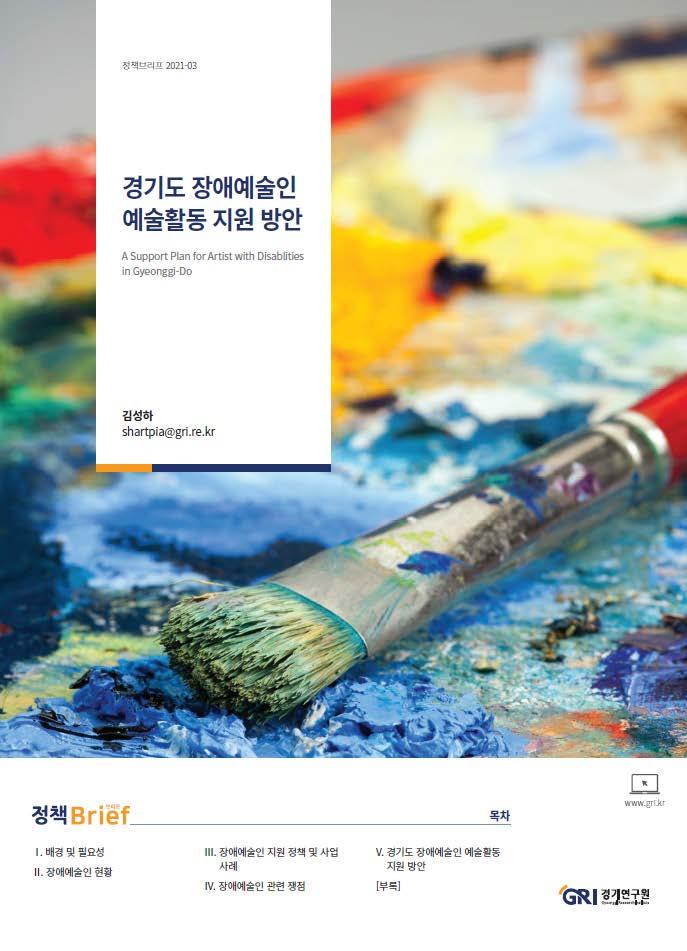 경기도 장애예술인 예술활동 지원 방안