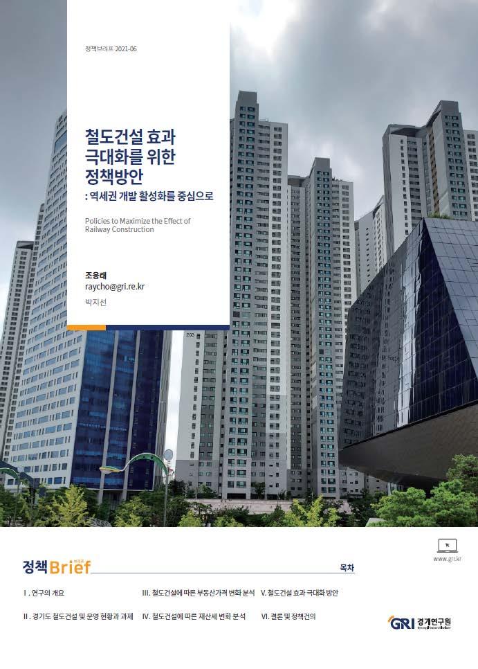 철도건설 효과 극대화를 위한 정책방안 : 역세권 개발 활성화를 중심으로