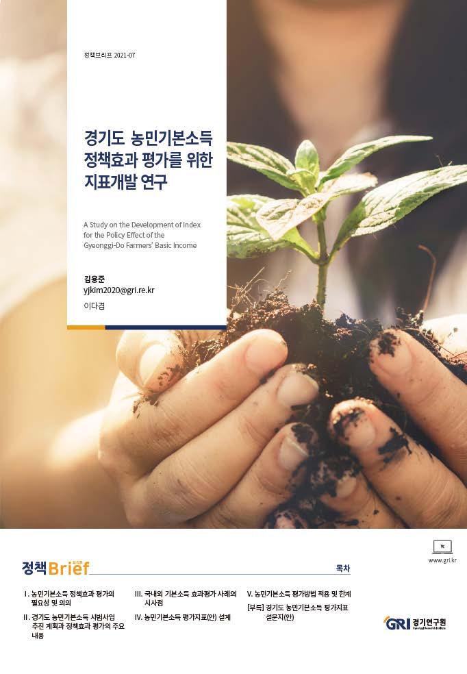 경기도 농민기본소득 정책효과 평가를 위한 지표개발 연구
