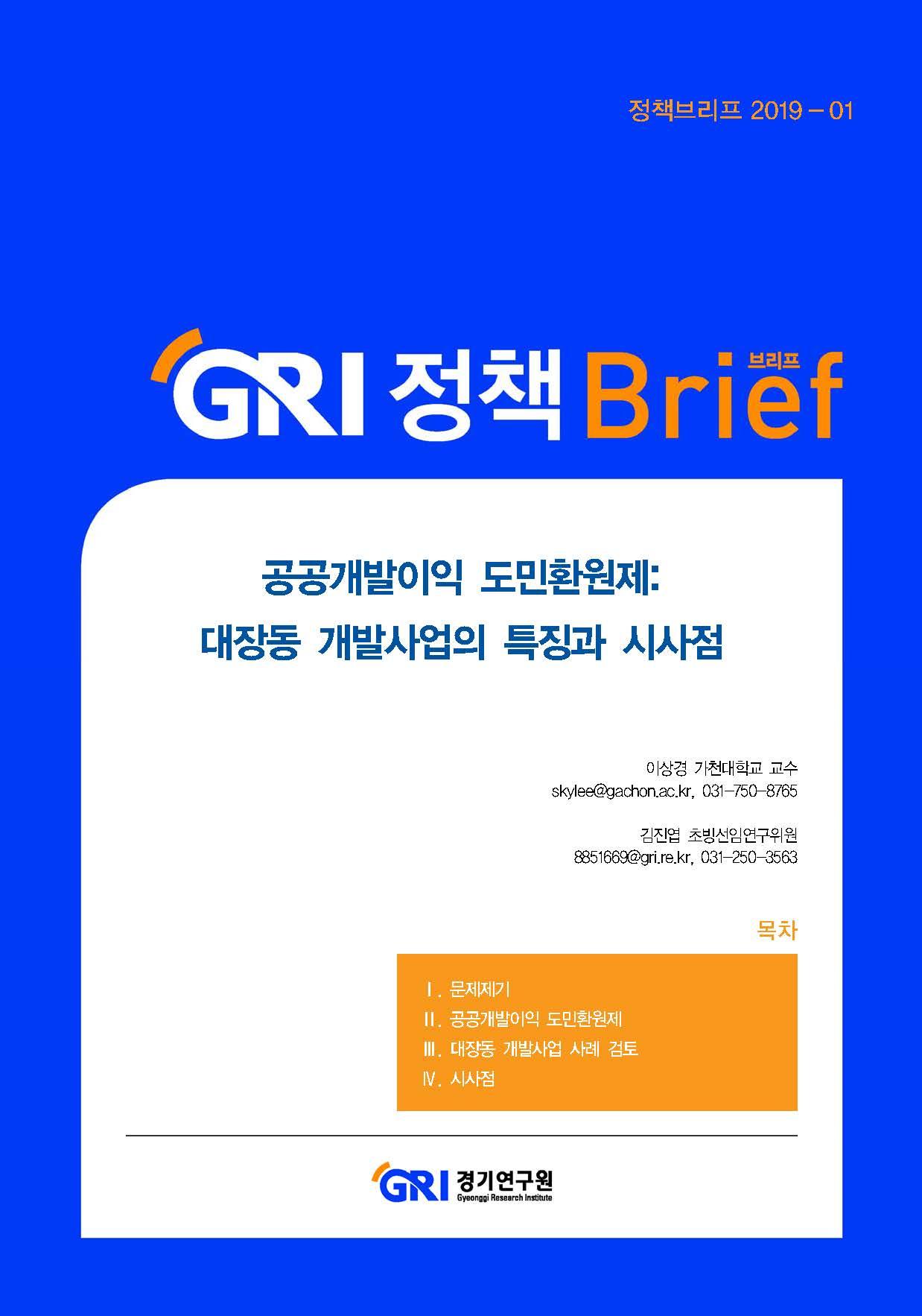 공공개발이익 도민환원제 : 대장동 개발사업의 특징과 시사점