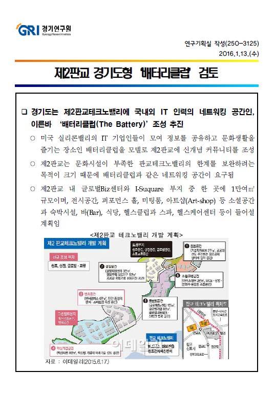 제2판교 경기도형 '배터리클럽' 검토