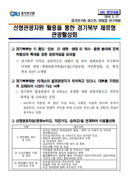 선형관광자원 활용을 통한 경기북부 체류형 관광활성화
