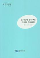 경기도의 인구구조 변화와 정책대응