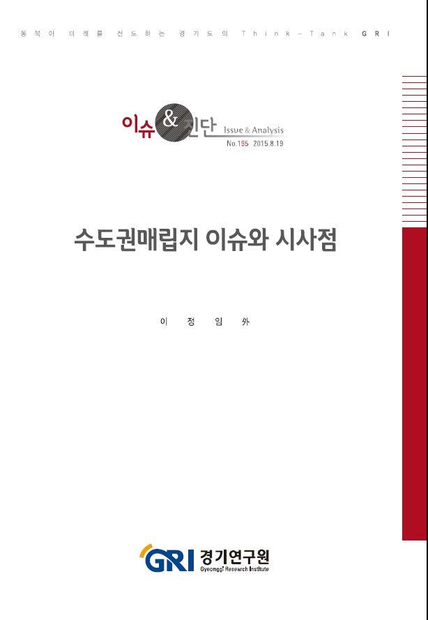 수도권매립지 이슈와 시사점