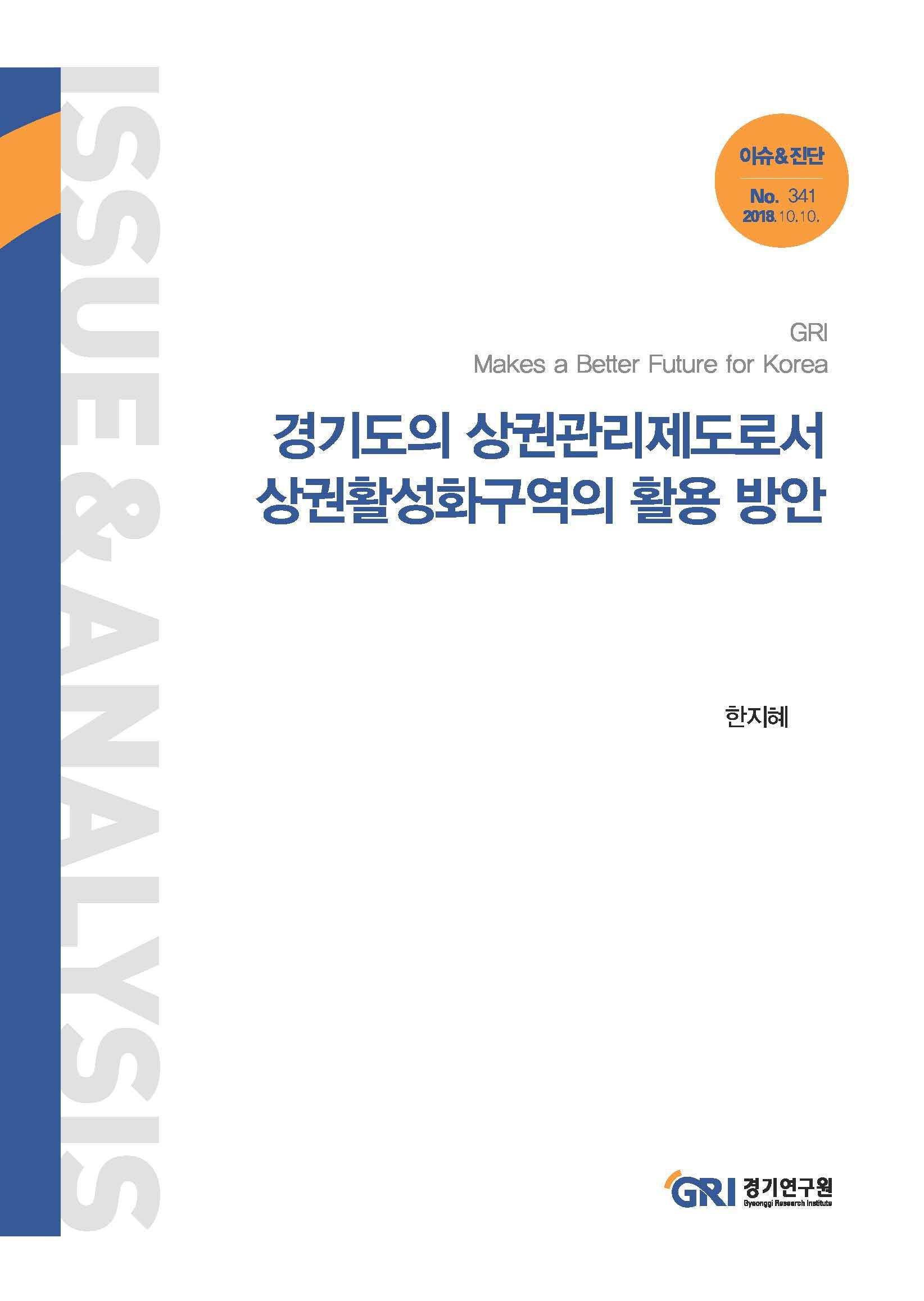 경기도의 상권관리제도로서 상권활성화구역의 활용 방안
