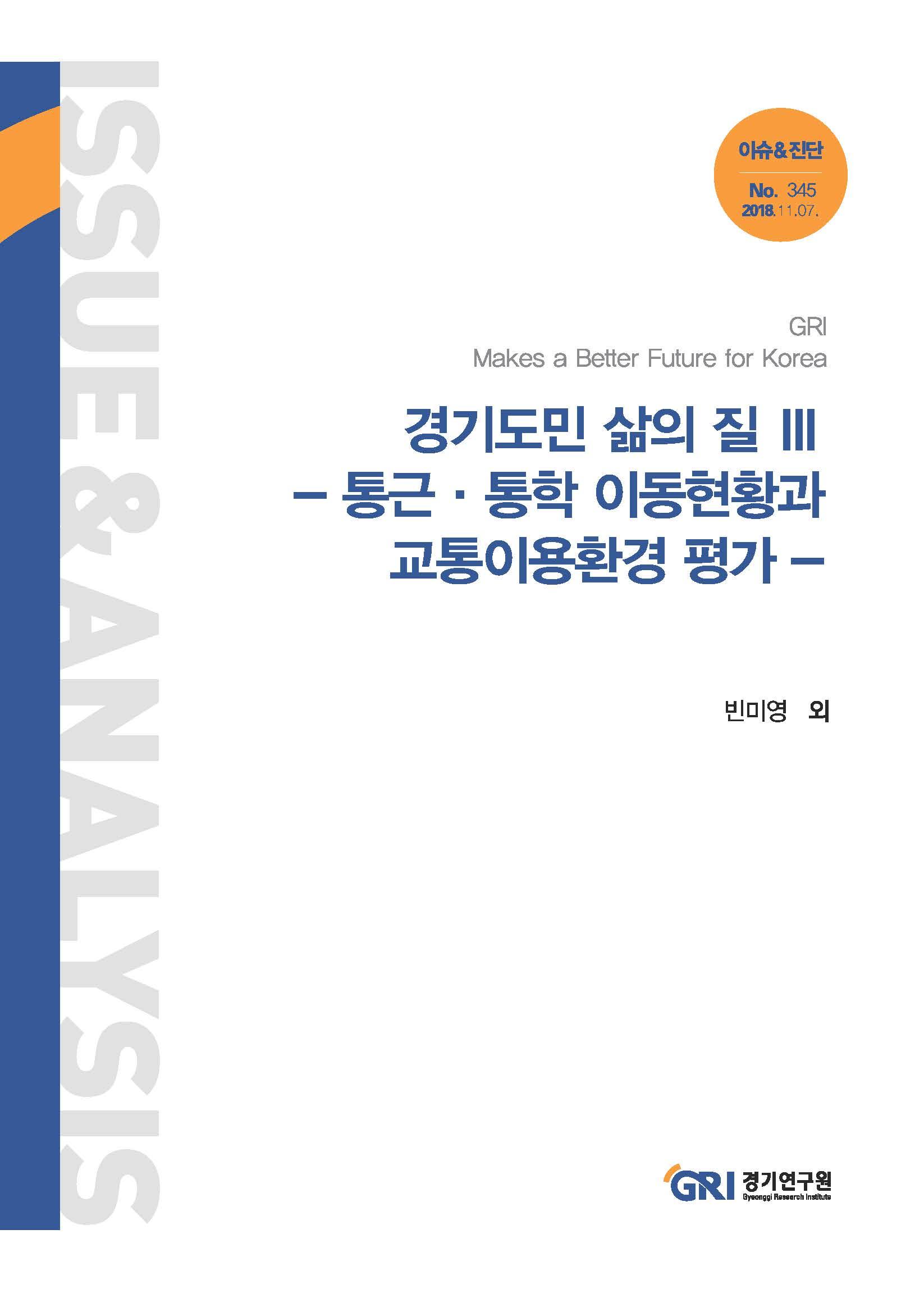 경기도민 삶의 질 Ⅲ : 통근 · 통학 이동현황과 교통이용환경 평가