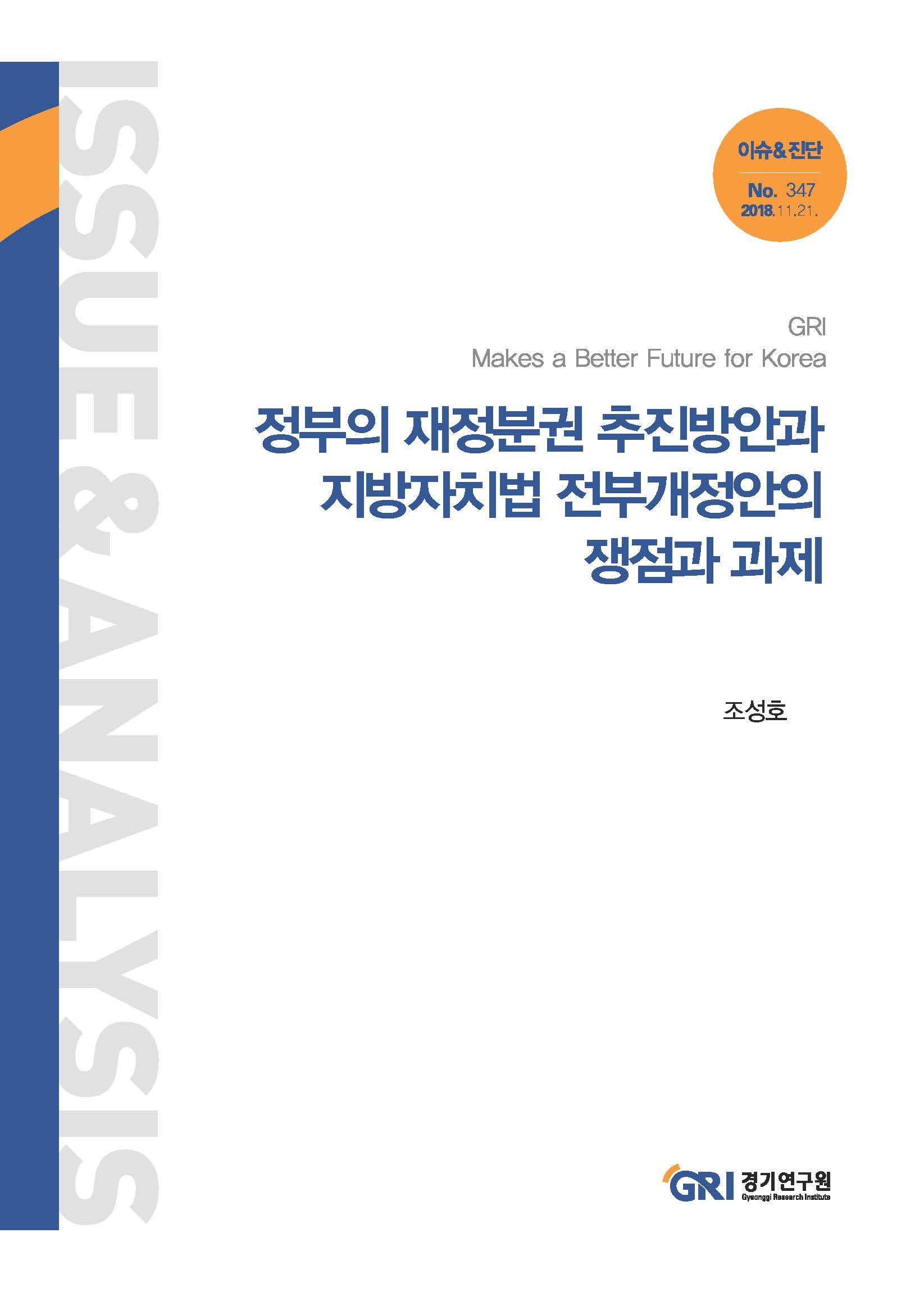 정부의 재정분권 추진방안과 지방자치법 전부개정안의 쟁점과 과제