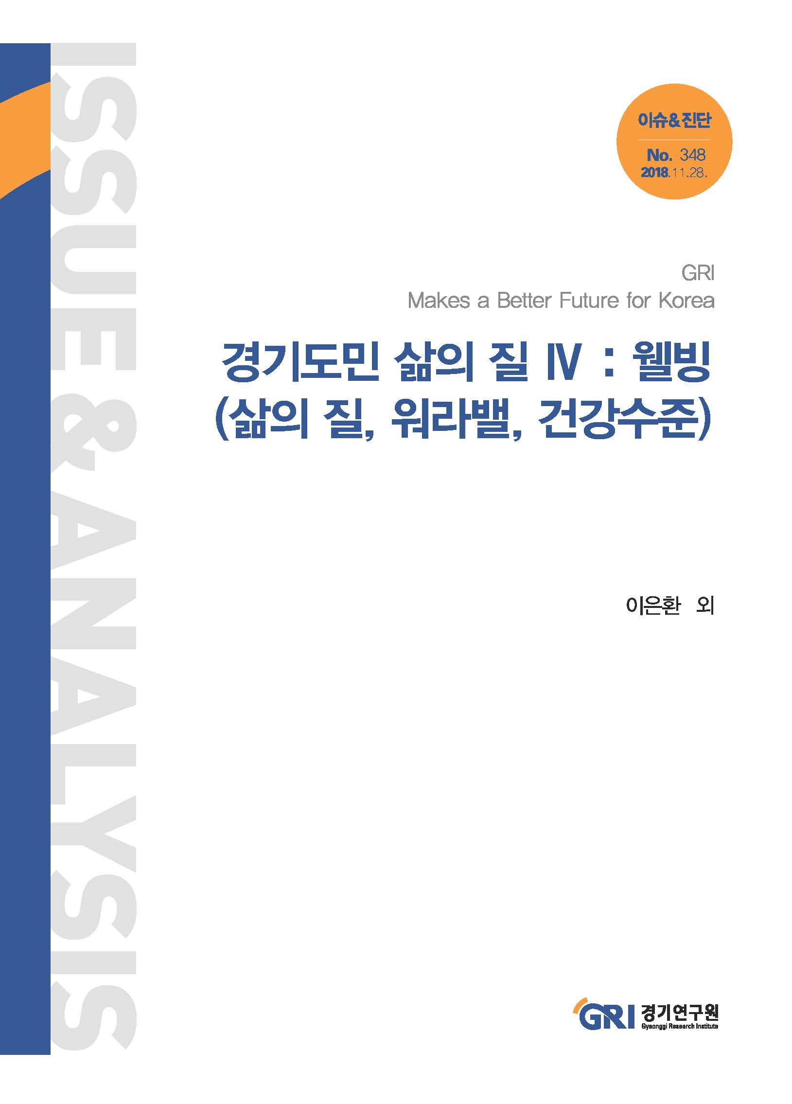 경기도민 삶의 질 Ⅳ : 웰빙(삶의 질, 워라밸, 건강수준)