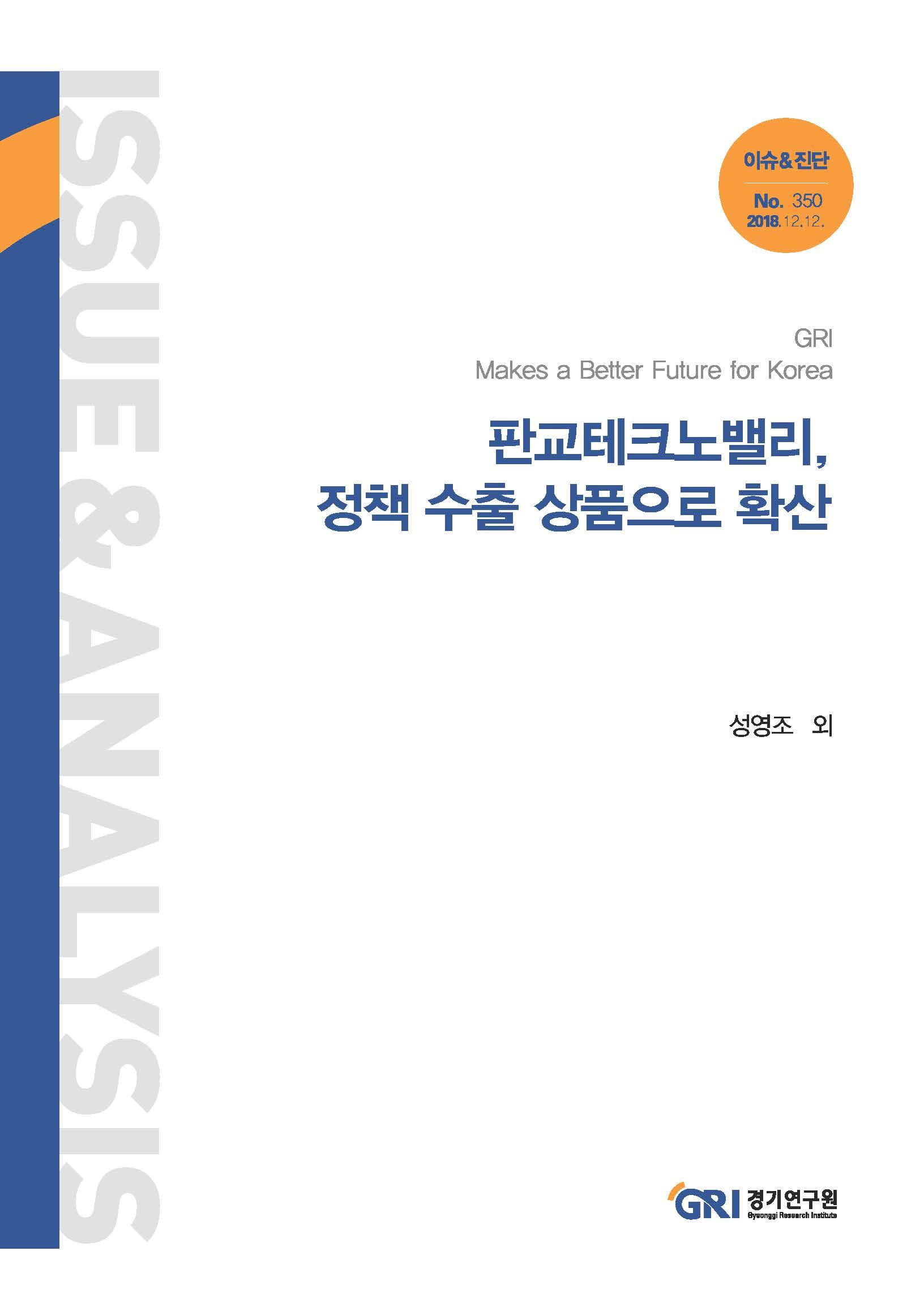 판교테크노밸리, 정책 수출 상품으로 확산