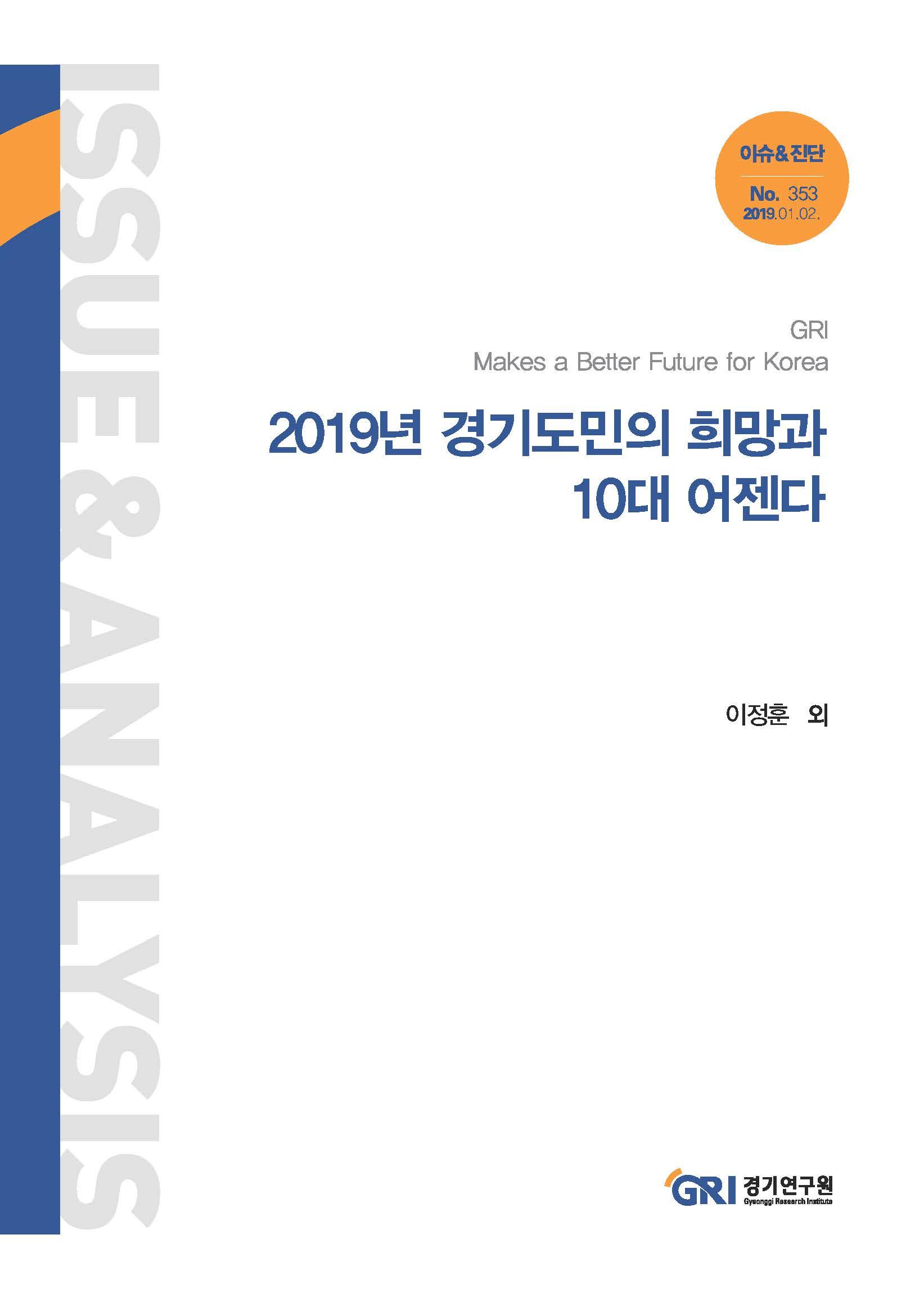 2019년 경기도민의 희망과 10대 어젠다