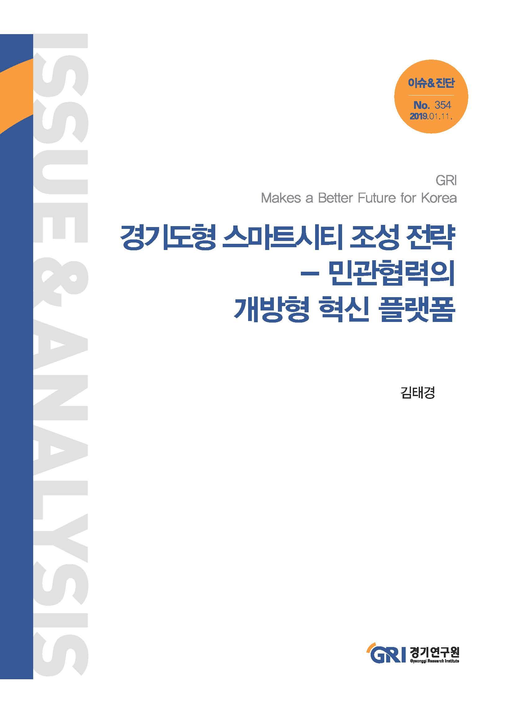 경기도형 스마트시티 조성 전략 : 민관협력의 개방형 혁신플랫폼