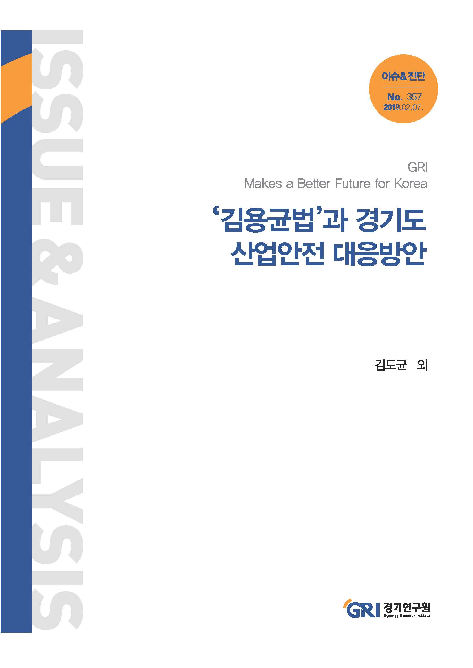'김용균법'과 경기도 산업안전 대응방안