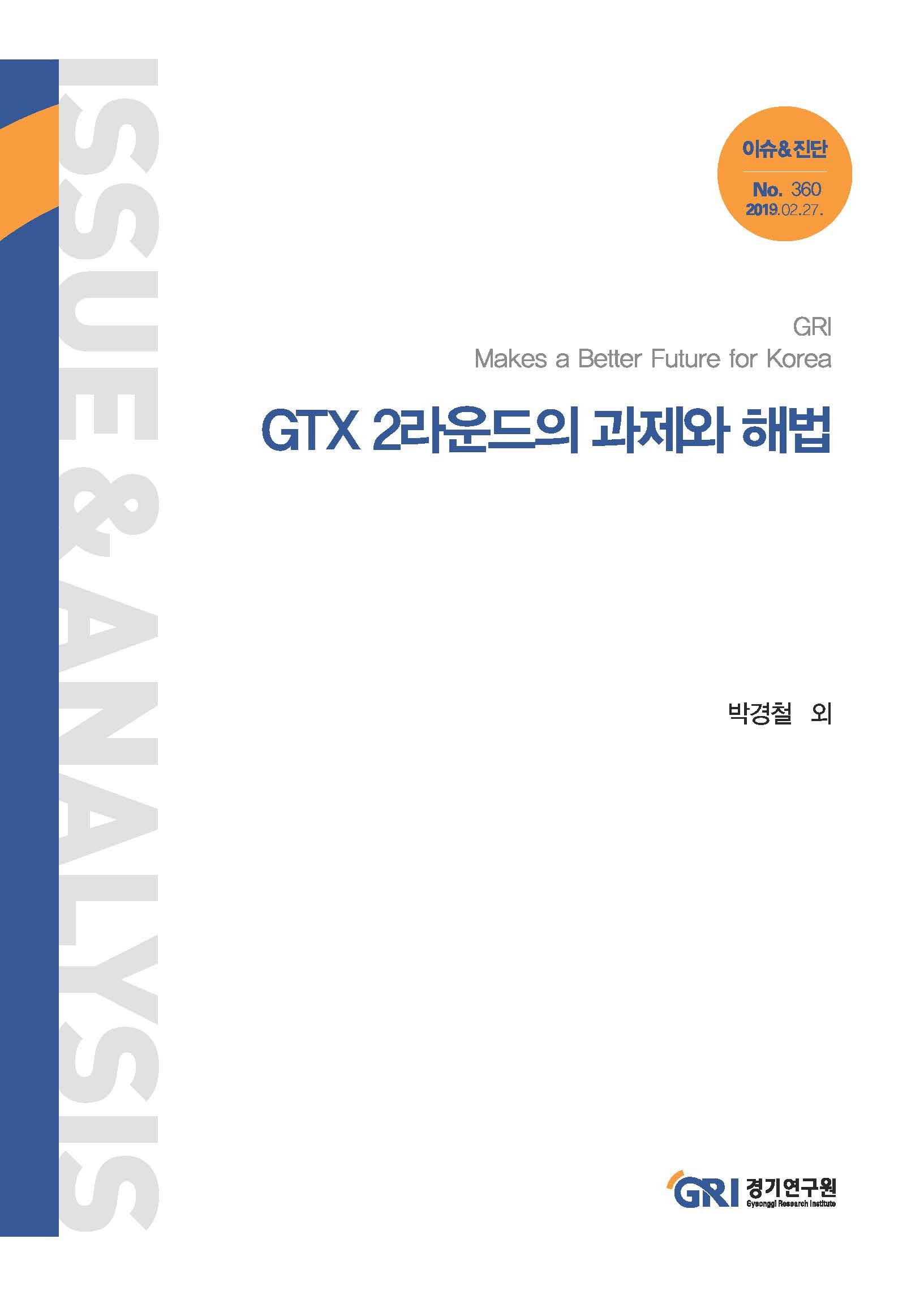 GTX 2라운드의 과제와 해법
