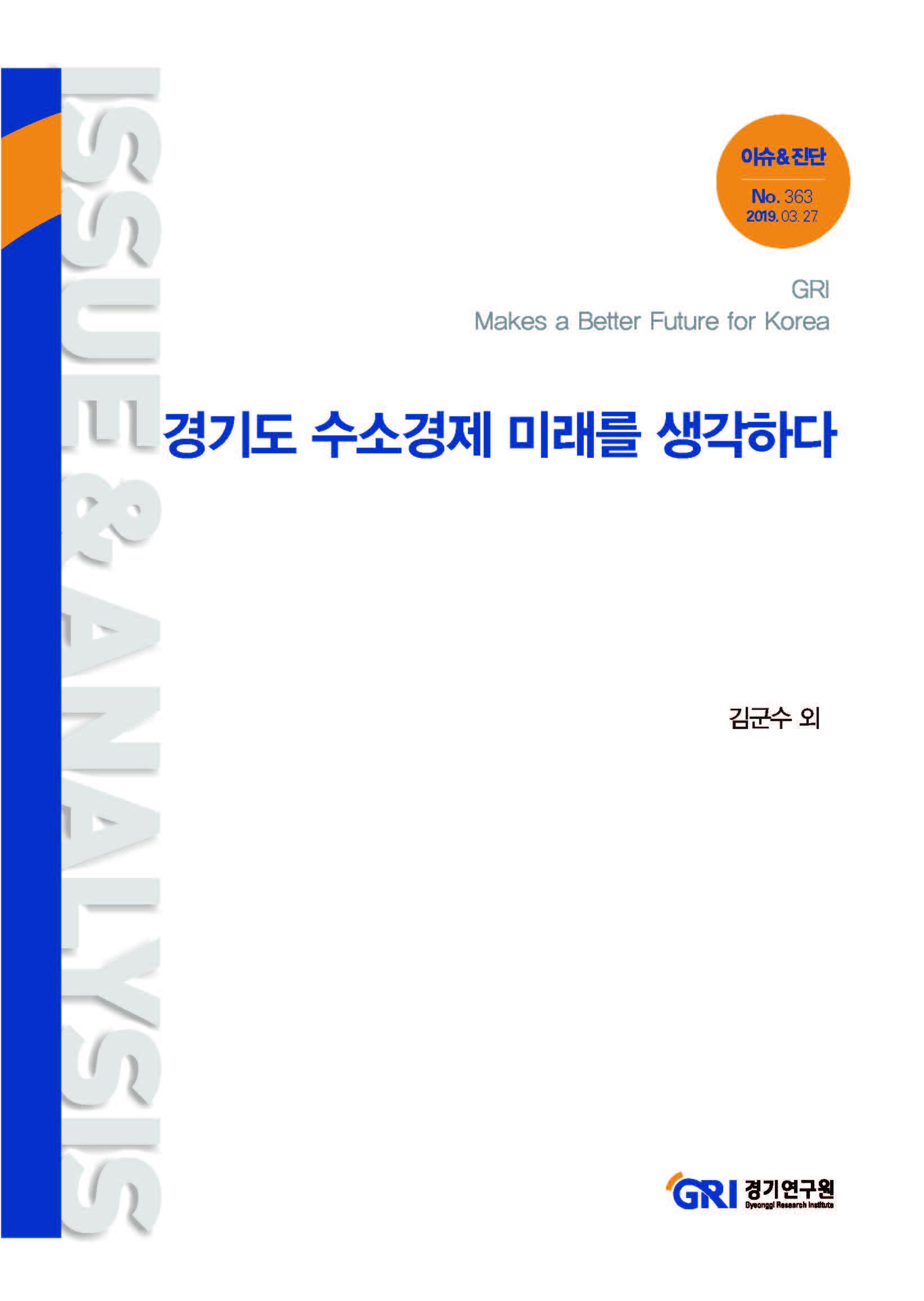 경기도 수소경제 미래를 생각하다