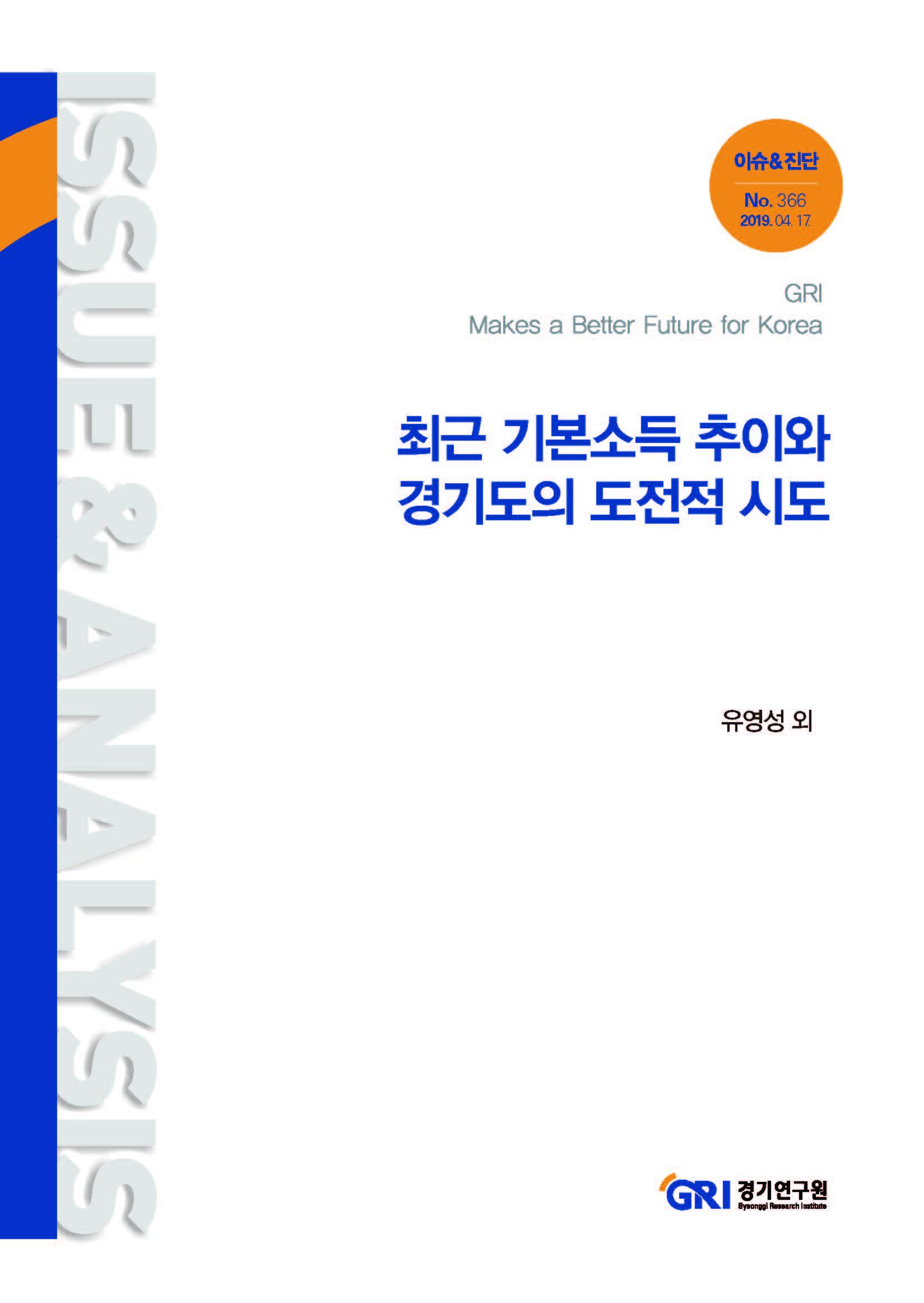 최근 기본소득 추이와 경기도의 도전적 시도