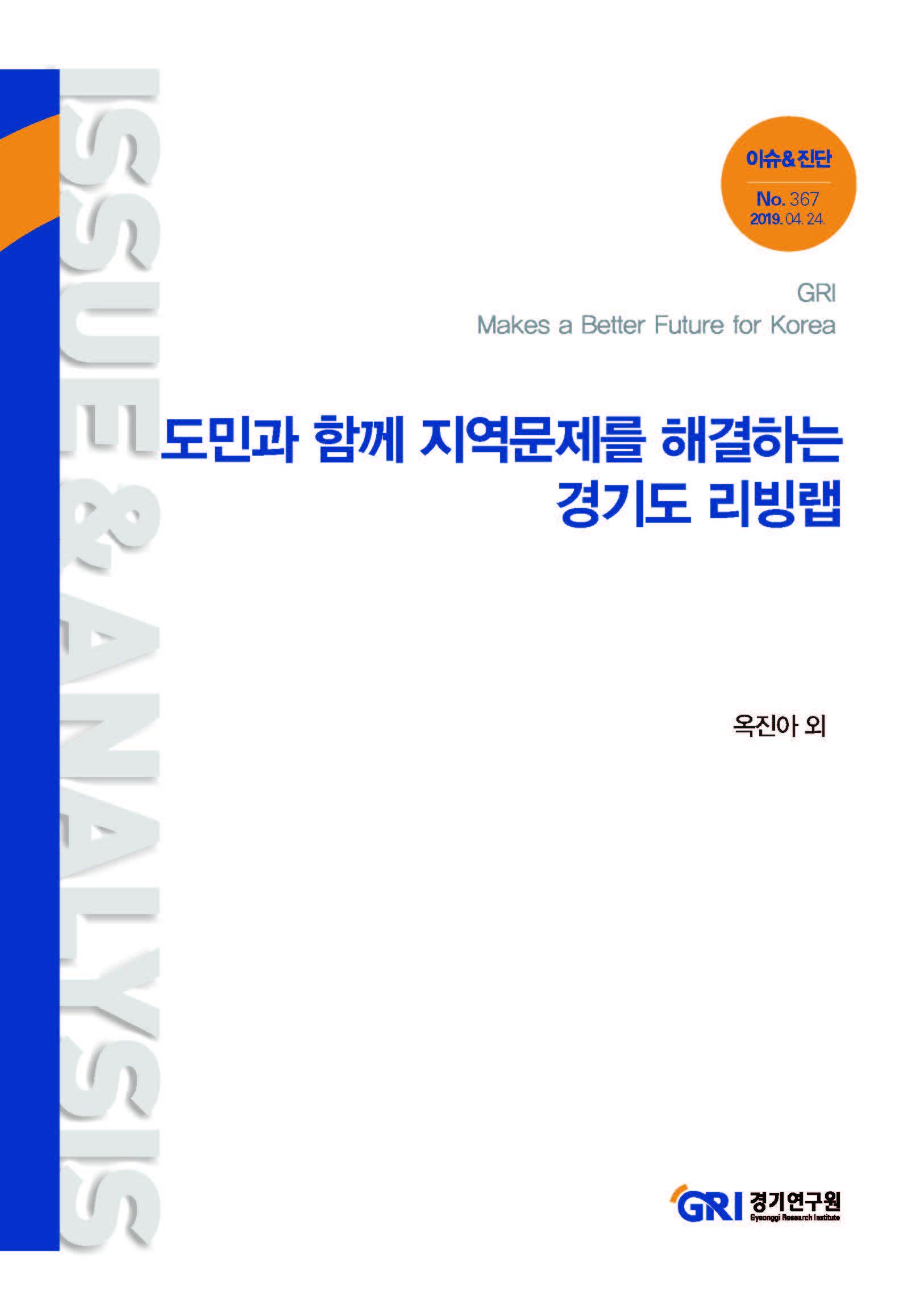 도민과 함께 지역문제를 해결하는 경기도 리빙랩