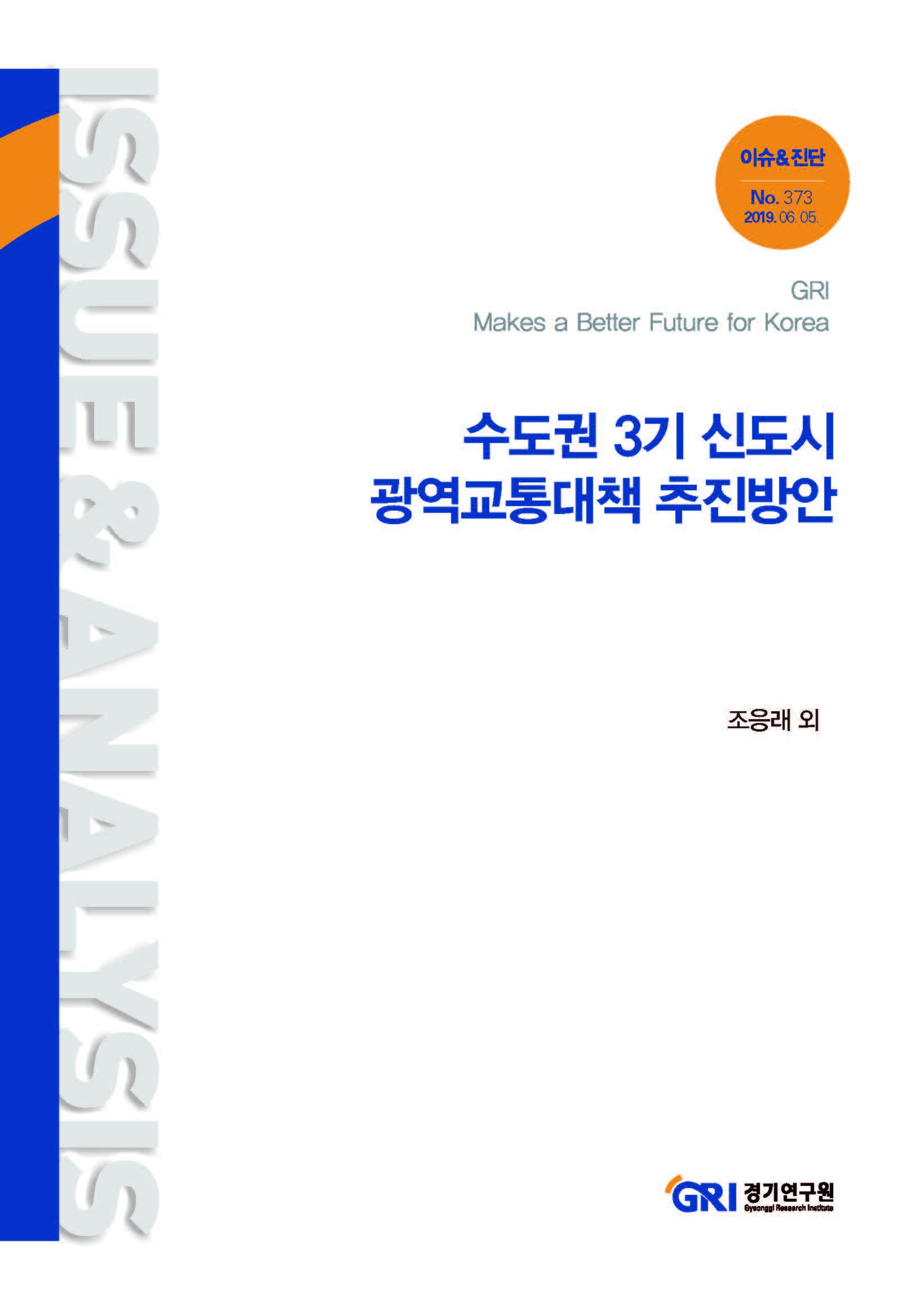 수도권 3기 신도시 광역교통대책 추진방안