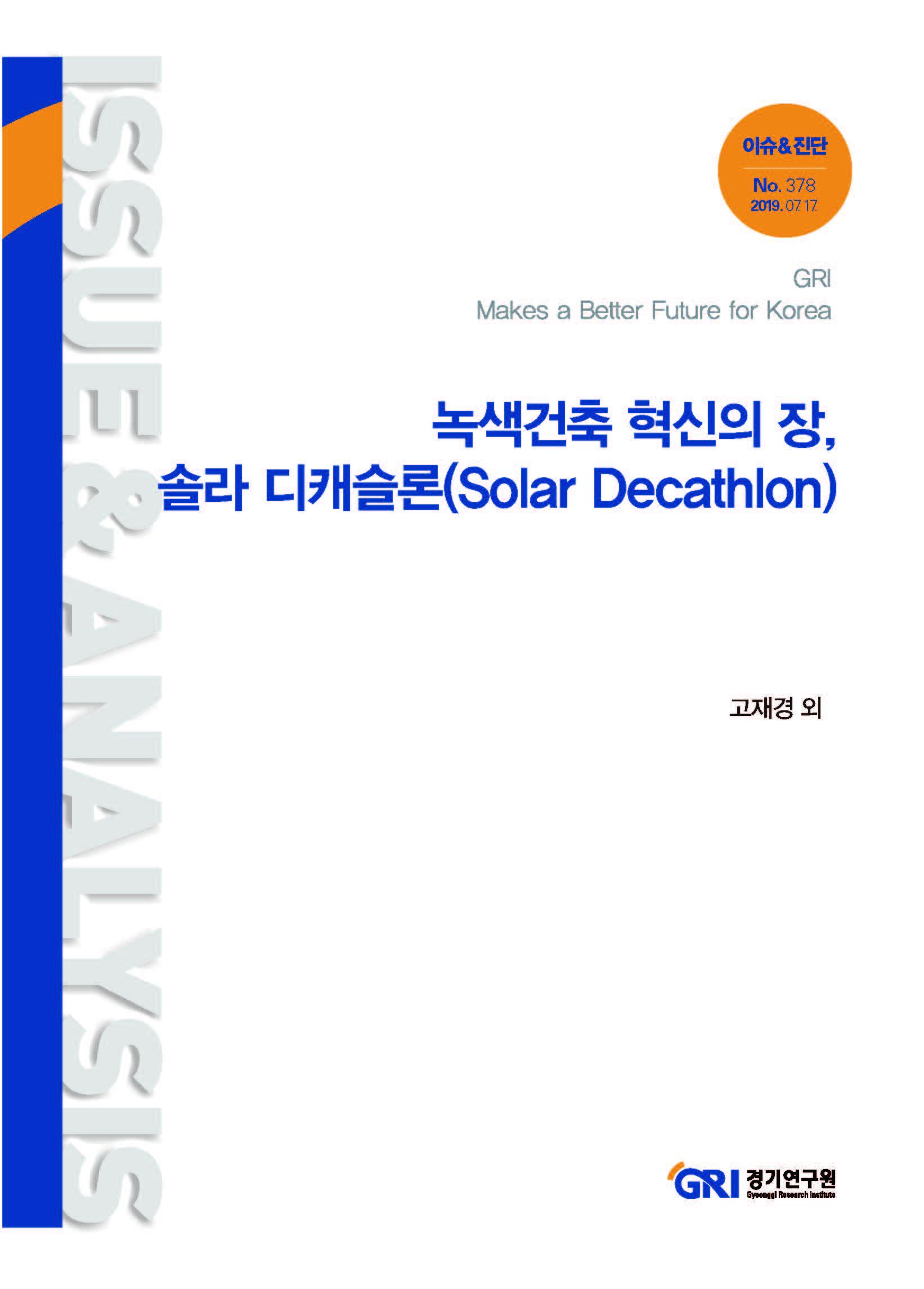 녹색건축 혁신의 장, 솔라 디캐슬론(Solar Decathlon)